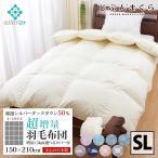 羽毛布団 シングル 超増量1.5kg ホワイトダウン50% 1.5倍 日本製 国産 昭和西川製カバー付 抗菌 防臭 圧縮梱包 シングルロングサイズ 01-ke-7564-s1-