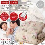 羽毛布団 シングルロングサイズ 150×210cm 西川 抗菌防臭加工ダックダウン90% 日本製 防ダニ 軽量 1.2kg アレルG  MM0045