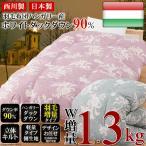 ポイント最大42倍 羽毛布団 シングルロングサイズ 150×210cm 西川 ハンガリー産ダックダウン90% 日本製 W増量 1.3kg FCH822