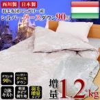 羽毛布団 シングルロングサイズ 150×210cm 西川 ハンガリー産グースダウン90% 日本製 増量 1.2kg FCH1202 父の日 ギフト