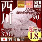 羽毛布団 西川 ダブルサイズ 超増量1.8kg 370dp以上 ハンガリー産ホワイトダックダウン90% 日本製 国産 昭和西川 ビクトリア TN174
