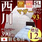 羽毛布団 シングル 西川 ホワイトマザーダックダウン93% 増量 390dp 日本製 国産 昭和西川 パズル ペンペズリー フローラル