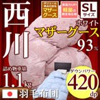 羽毛布団 シングルサイズ 西川 マザーグースダウン93% 420dp 日本製 国産 昭和西川 TN40147 TN274