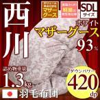 ショッピング西川 羽毛布団 セミダブルサイズ 西川 マザーグースダウン93% 420dp 日本製 国産 昭和西川 TN40147
