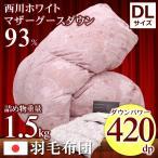専用クーポンで3,000円引! 羽毛布団 ダブルサイズ 西川 マザーグースダウン93% 420dp 日本製 国産 昭和西川 TN40147 TN274