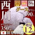 ショッピング西川 羽毛布団 シングル 西川 シルバーグースダウン90% 増量タイプ 350dp 日本製 国産 昭和西川 ライクロイメ