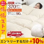 羽毛布団 シングル 西川 ハンガリーホワイトダウン85% 超増量 350dp 日本製 国産 昭和西川 シンプル幾何 TN455