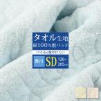 敷きパッド 京都西川 綿100% タオル地 SD セミダブルサイズ 120×205cm 春夏向け FBZ パイル