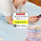 敷きパッド シングル 西川 S 100×205 京都西川製B格敷パッド 夏物 色柄お任せ シングルサイズ 母の日 ギフト