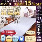 綿100% シャーリング敷きパッド シングル 100×205cm  新疆綿使用 オーバル柄 京都西川 ベッドマットレスにもOK