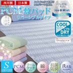 ショッピング西川 西川製 PCMクール敷きパッド シングルサイズ ひんやり リバーシブル 冷感 敷きパット 綿100% 日本製 国産 真白綿 脱脂綿 ピュアコットン PCM-70