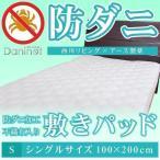 ショッピング西川 敷きパッド シングル 100×200cm 防ダニ加工不織布入り ダニノット Daninot ダニを寄せ付けにくい敷きパッド アイボリー
