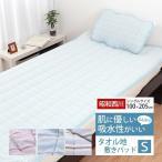 ショッピング西川 昭和西川 シンカーパイル敷パッド シングルサイズ タオル 敷パッド 綿100%