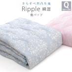 敷きパッド クイーンサイズ 西川 夏用 160×205 敷パット 涼感 リップル