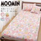 ムーミン 水洗い 敷パッド キルトパッド シングル 柔らかい 綿100% 100×205cm 敷きパッド 夏 洗える 寝具 Moomin グッズ