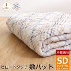 綿シャーリング敷きパッド セミダブル 120×205cm 京都西川 敷パッド 敷パット 敷きパット