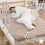 ショッピング西川 西川製 綿マイヤーポコポコ敷パッド ダブルサイズ 140×205cm パイル部分綿100% 京都西川 ふわふわ あったか 敏感肌さんにも