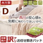 敷きパッド ダブル 西川 ワケ有 140×205 京都西川 B格敷パッド 色柄素材お任せ