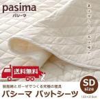 パシーマパットシーツ セミダブル 133×210 脱脂綿とガーゼを用いた清潔寝具 日本製