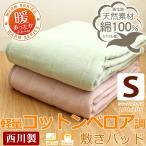 敷パッド あったか シングル 西川 冬 軽量 綿ベロア調 コットン 100×205cm パイル部分綿100% ソリッド