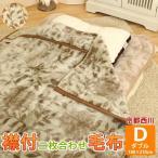毛布 2枚合わせ ダブル 西川 ブランケット 襟付き 180×210cm 京都西川 合せ ボタニカル マイヤー毛布