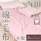 綿毛布 西川 シングル 140×200 京都西川 選べる5色 ロングシーズン使える しっかり吸水 肌に優しい 丸洗い可能 薄手 1枚もの毛布