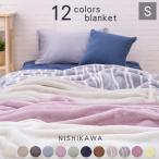 毛布 西川 2枚合わせ毛布 シングルサイズ 140×200cm 洗える 無地カラー