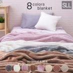 ショッピング西川 西川製 2枚合わせ毛布 セミダブルサイズ 160×210cm 洗える あったか ウォッシャブル 洗濯機可能 敬老の日 ギフト