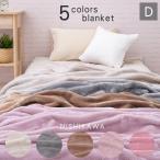 毛布 ダブルサイズ 西川 2枚合わせ毛布 180×210cm 洗える あったか ウォッシャブル 洗濯機可能 敬老の日 ギフト