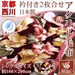 ショッピング西川 西川 毛布 シングル 140×200cm 国産 アクリル毛布 合わせ毛布 衿付き 2枚もの毛布 重量:約3.5kg モラビア