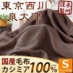 西川 毛布 カシミア カシミヤ シングルサイズ 140×200cm 国産 日本製 泉大津 泉州 天然