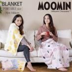 ムーミン ひざ掛け 毛布 Moomin グッズ おしゃれ フランネル クォーターブランケット 暖かい 70×100cm ポンチョ
