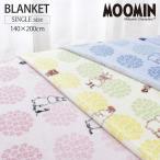 毛布 シングル 暖かい ムーミン Moomin フランネル おしゃれ 北欧 キャラクター 140×200cm