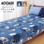 毛布 シングル 暖かい ムーミン Moomin ボリューム ブランケット おしゃれ ニューマイヤー クロスファイバー 北欧 キャラクター 140×200cm