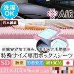 AIR(エアー)など特殊サイズ専用カバー ボックスシーツ Sleeping Color SD セミダブルサイズ 121×202×9 日本製 岩本繊維