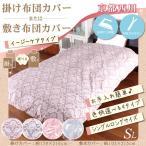 西川 掛け布団カバーまたは敷き布団カバー シングルロング SL 150×210cm お手入れ簡単 乾きやすい 薄手 母の日 ギフト