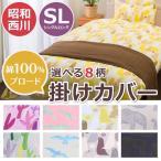 西川 COMFY TOUCH 綿100%ブロード 掛け布団カバー シングルロング SL 150×210 サボテン ゾウ カモメ ペンギン コンフィータッチ