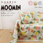ムーミン 柔らかい 水洗いマルチカバー 綿100% 190×190cm 北欧 ソファーカバー 夏 洗える 寝具 Moomin グッズ