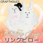 ショッピングリングピロー CRAFTHOLIC クラフトホリック リングピロー Wedding CRAFT ウェディングクラフト 結婚指輪置き 結婚祝い
