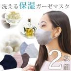 着る保湿クリーム マスク 2枚入り 日本テレビnews everyで紹介 洗える 肌荒れ対策 フリーサイズ おしゃれ Wガーゼ ダブルガーゼ 4層構造 綿100% メール便可