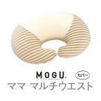 MOGU マママルチウエスト 専用カバー