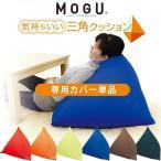 MOGU 気持ちいい三角クッション モグ 専用カバー単品 父の日 ギフト