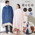 着る毛布 ロング フランネル ルームウェア ローブ型 ポンチョ型