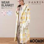 着る毛布 フリーサイズ Moomin×じぶんまくら ムーミン グッズ 冬におすすめ 暖かい あったか フランネル ルームウエア ローブタイプ 北欧 キャラクター