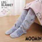 ムーミン 履く毛布 足カバー Moomin あったかグッズ おしゃれ フランネル 足元 暖かい ルームソックス