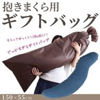抱き枕向けギフトバッグ 当店の抱き枕がほぼ入ります