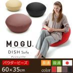 MOGU DISH ディッシュソファ 本体+カバー