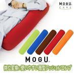 MOGU 体位変換に使いやすい筒型クッションロング|クッション おしゃれ ロング お昼寝 モグ ビーズクッション パウダービーズ