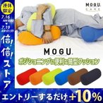 MOGU ポジショニングに便利な筒型クッション|クッション おしゃれ お昼寝 モグ ビーズ ビーズクッション パウダービーズ