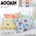ムーミン 枕カバー 43×63cm Moomin グッズ 綿100% キャラクター 柄 ピローケース